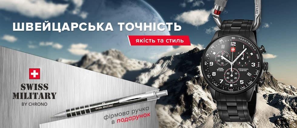 швейцарский хронометр Tissot