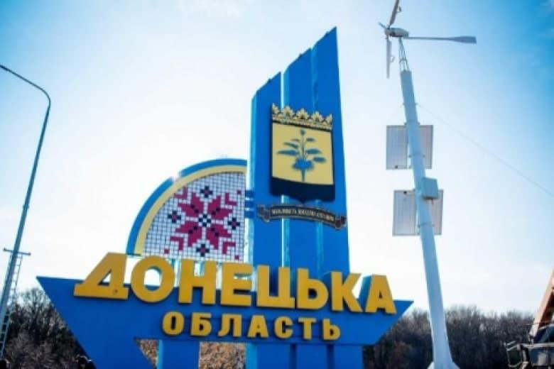 Нардепы изменили границы Донецкой области