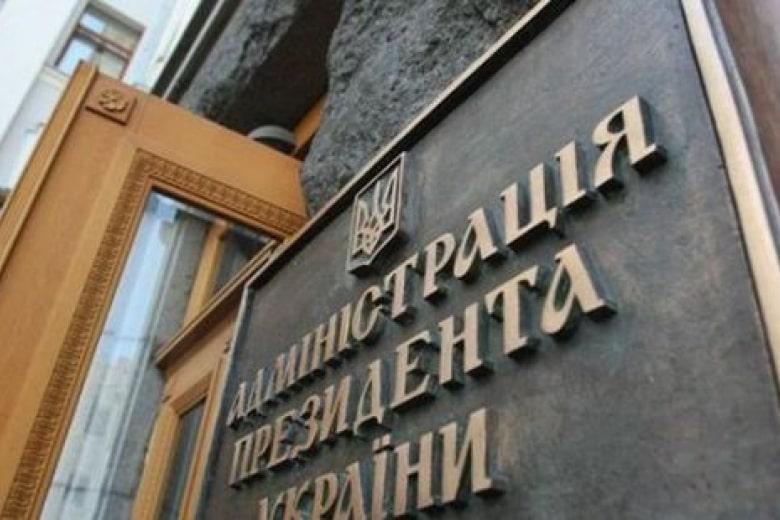 Порошенко окончательно зачистил Администрацию Президента от своих людей