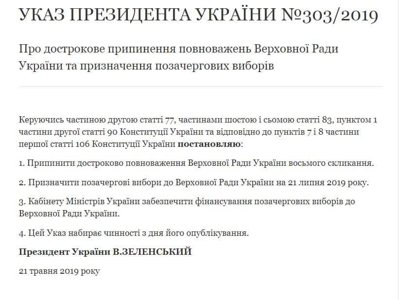 Зеленский распустил Раду и назначил досрочные выборы на 21 июля