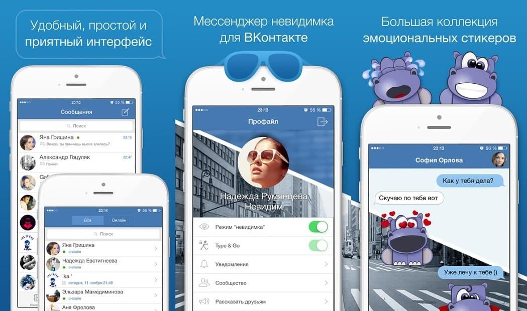 Скачать VK Coffee для Android на русском