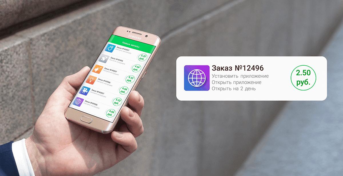 Заработок на Андроид с помощью AdvertApp