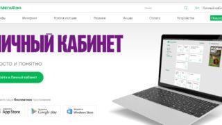 Сайт LK-Megafon