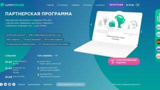 Партнёрская программа Lucky Online