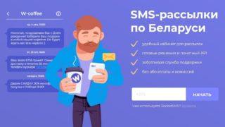 Повышение продаж при помощи SMS рассылок