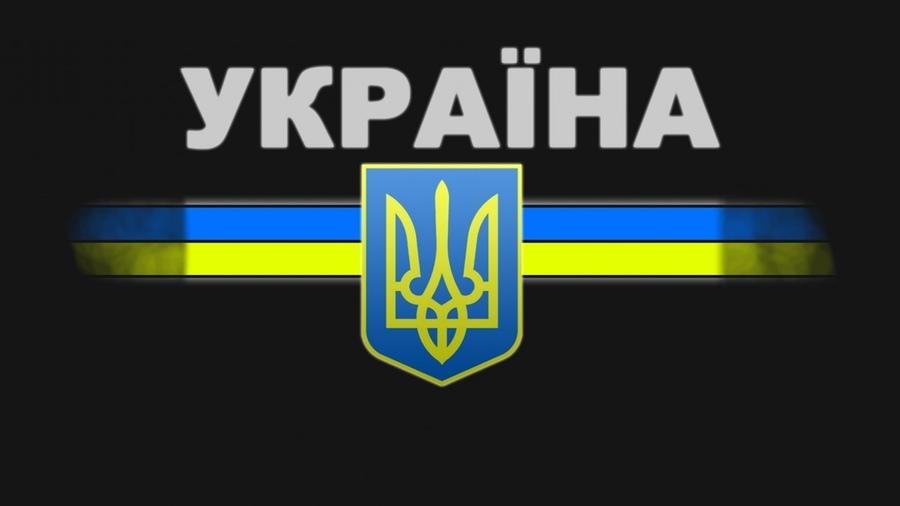 флаг герб украины фото и