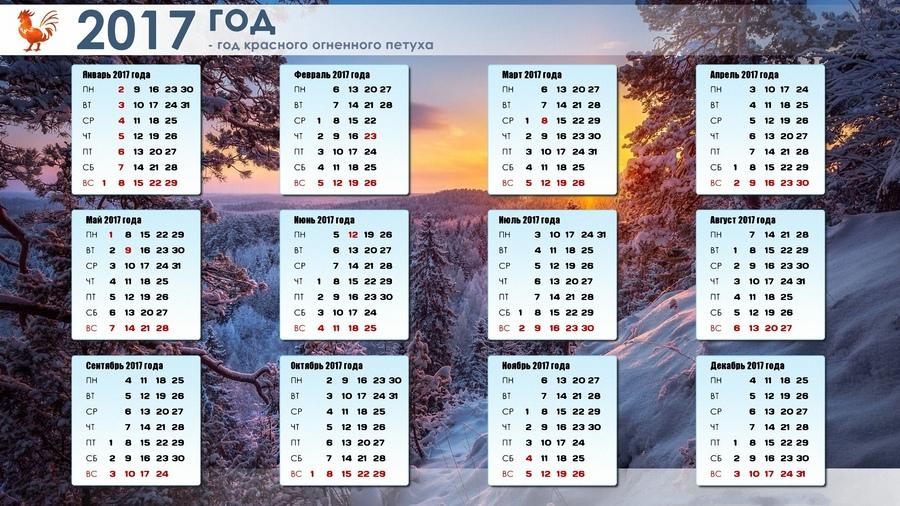Обои Календарь На Стол