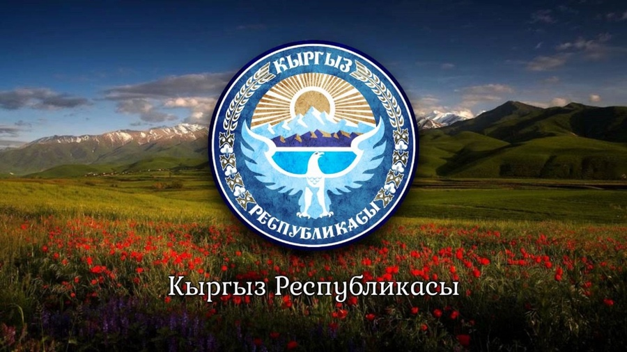 картинки надпись кыргызстан екатерины день