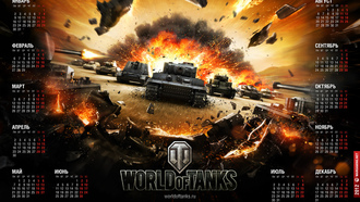 world of tanks, wot, Танки, Календарь.