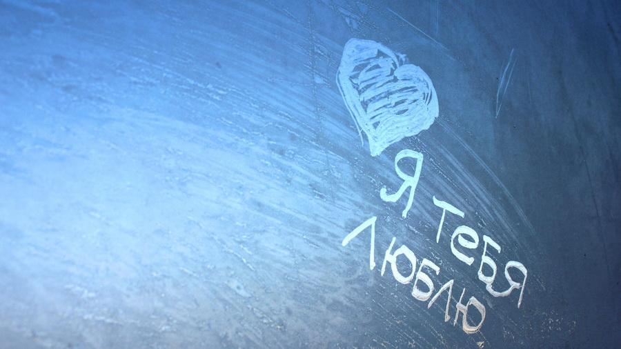 Любовь признание слова любовь окно