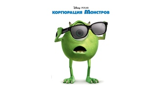 майк, disney, pixar, monsters, mike wazowski, корпорация монстров, очки