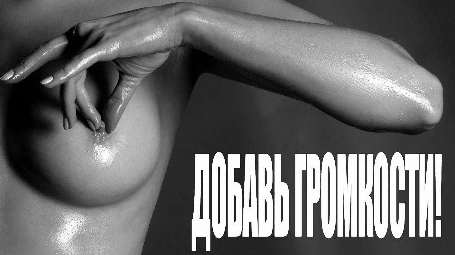 девушка, грудь, сосок, надпись, для музыки